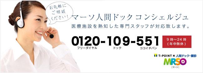 総合人間ドック・健診サイト「MRSO(マーソ)」