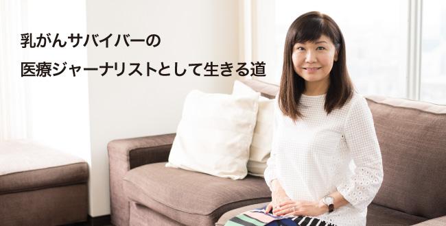乳がんサバイバーの医療ジャーナリストとして生きる道/増田 美加さん(女性医療ジャーナリスト)