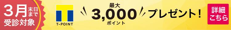プレ3周年人間ドック・健診キャンペーン