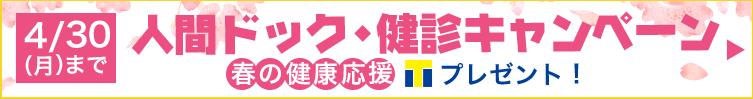 春の人間ドック・健診キャンペーン