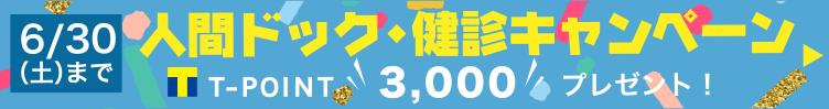 人間ドック・健診キャンペーン